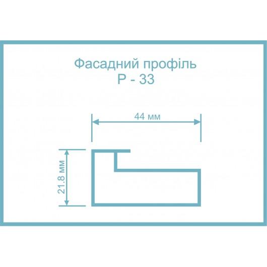 РАМКОВИЙ ПРОФІЛЬ Р33