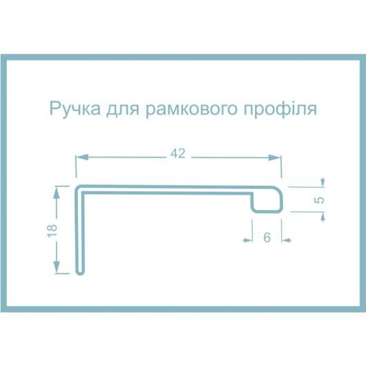 Ручка для рамкового профіля